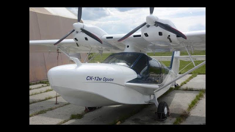 Самолет амфибия СК-12м. Малая авиация. Гидросамолет