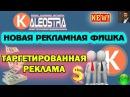 Kaleostra Калеостра Таргетированная реклама НОВАЯ РЕКЛАМНАЯ ФИШКА