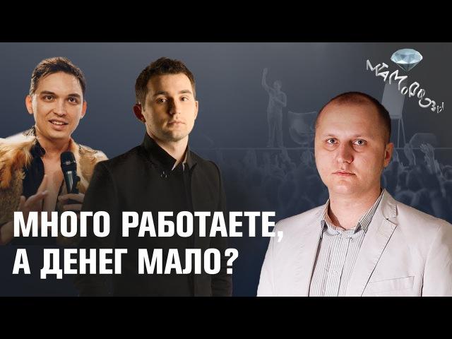 Работаю много, а денег мало? Разбор Александра Войткевича от Михаила Дашкиева и Петра Осипова