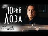 Юрий Лоза - Для ума (Альбом 1995)