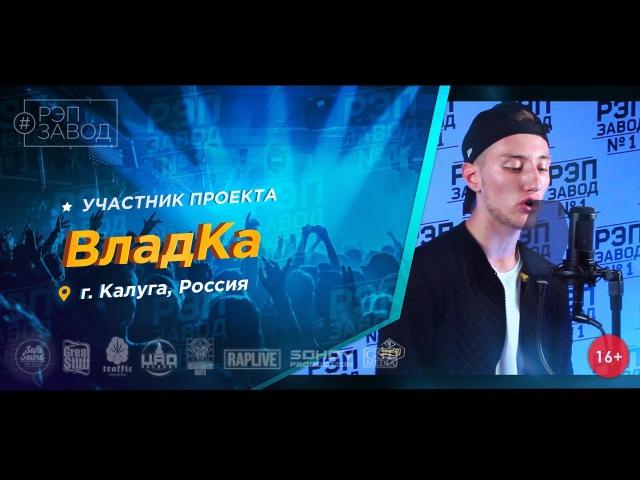 Рэп Завод [LIVE] ВладКа (363-й выпуск) 19 лет. Город: Калуга, Россия.