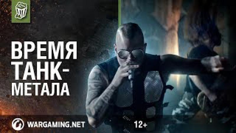 Primo Victoria. Официальный клип от Sabaton и World of Tanks » Freewka.com - Смотреть онлайн в хорощем качестве