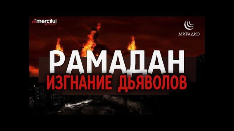 РАМАДАН. Изгнание Дьяволов