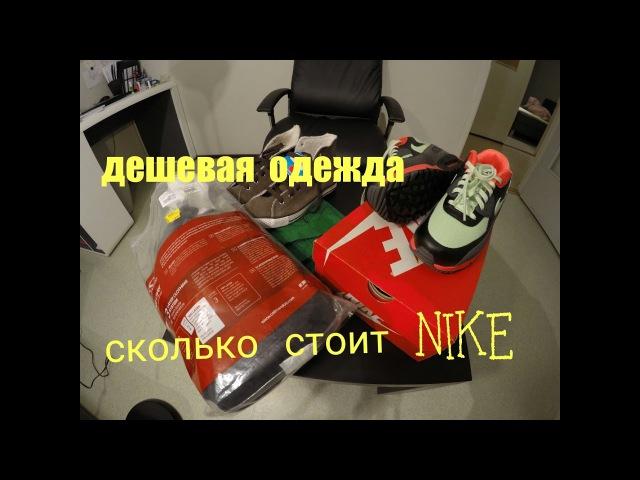 Ищем дешевую одежду в Финляндии. Сколько стоит NIKE