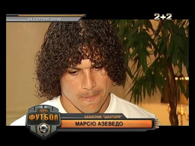 Марсио Азеведо пообещал побрить голову в случае чемпионства Шахтера
