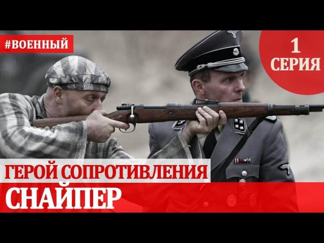 Снайпер Герой сопротивления 1 Серия