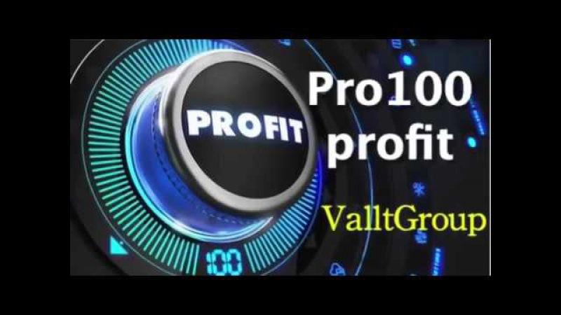Как 1000 руб превратить в 105 000 руб за месяц Pro100 profit