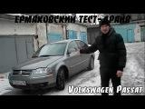 #TESTDRIVE Volkswagen Passat B5+ 2003