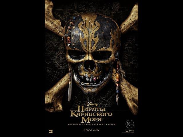Пираты Карибского моря Мертвецы не рассказывают сказки в кино с 25 мая трелер