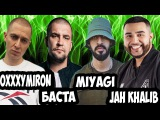 Американцы Слушают Русскую Музыку 21 MIYAGI, OXXXYMIRON, БАСТА, Рем Дигга, Jah Khalib, T-killah, ЛСП