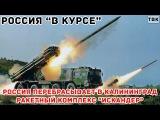 Россия перебрасывает в Калининград ракетный комплекс