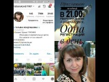 Рекрутинг в инстаграм,1 рега в день -Таня Кондрашкина (Триумф)