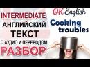 Cooking Troubles Пролемы с готовкой 📘 Разбор английского текста intermediate OK English