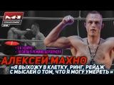 Алексей Махно -  «Я выхожу в клетку с мыслей, что могу умереть »