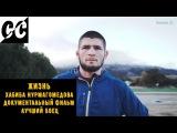 ● Жизнь Хабиба Нурмагомедова ● Khabib Nurmagomedov ●  Документальный фильм ●  Лучший боец