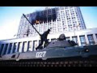1993 год. Точка невозврата. Оккупация СССР