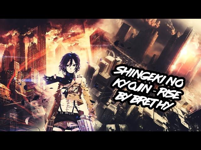 Вторжение Титанов | Shingeki no Kyojin 「AMV」 - Rise