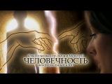 Человечность - неофициальный клип (Оля Пулатова, группа Оля и Монстр)