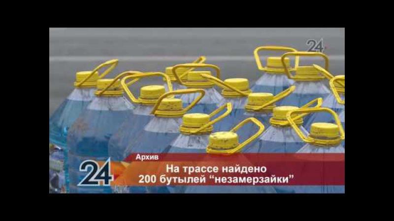 200 пятилитровых бутылей с незамерзающей жидкостью найдены на трассе в Бавлинско...