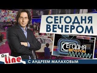 Сегодня вечером с Андреем Малаховым 23.10.2016 - Сергей Жуков. Группа «Руки вверх!»