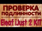 Проверка подлинности Eleaf iJust 2 KIT