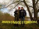 Диалоги о Рыбалке в Подмосковье 1серия