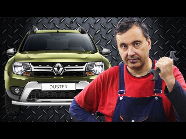 [Автообзор] Renault Duster. А дешёвый ли он?