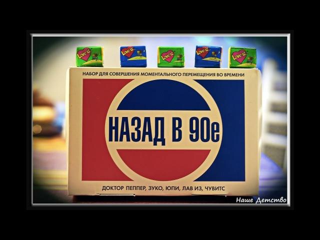 Реклама 90 х НОСТАЛЬГИЯ Смотрим и наслаждаемся