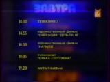 Программа передач (М1, 13.04.2002)