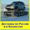 Гусеницы ТСН 74 для автомобиля Нива Уаз