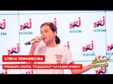 Лена Темникова - Премьера сингла