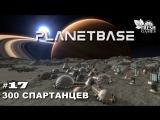 PlanetBase E17 - 300 спартанцев