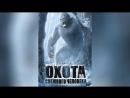 Охота на снежного человека (2011) | Snow Beast