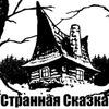 Квесты Екатеринбург Странная Сказка Квест-игра.