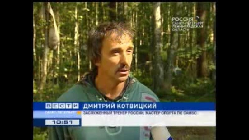 Дмитрий Котвицкий. Вести Санкт-Петербург, 2009