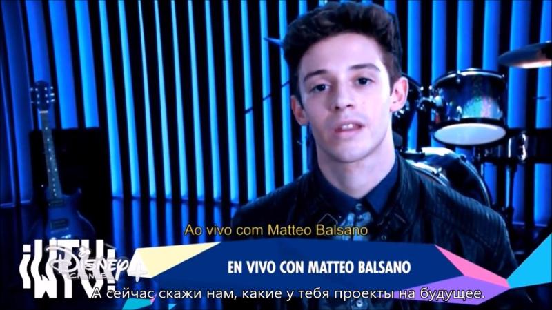 Soy Luna 2 - перевод конца интервью Маттео для <<Vidia>> 53 серия (Рус.суб)