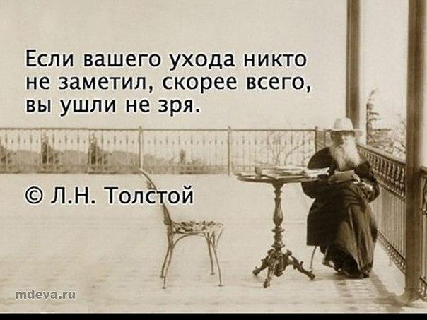 20 цитат Льва Толстого, которые откроют его вам с новой стороны