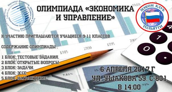 📅6 Апреля 2017 года в 14:00 по адресу: Ушакова 59. С-801(Строительный