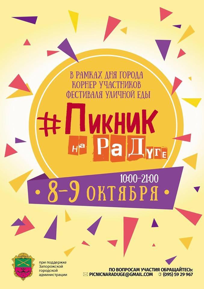Полная программа празднования Дня города Запорожье 2016 и план мероприятий