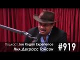 Подкаст Джо Роган Experience #919 - Нил Деграсс Тайсон [2017]