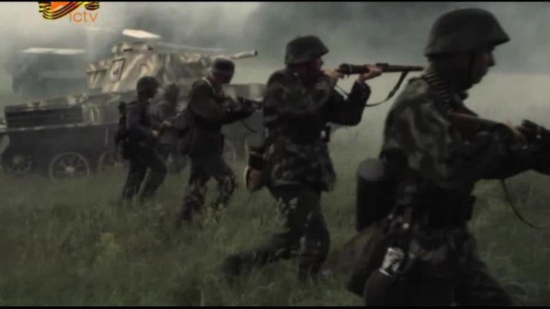 Последний бой (2013). Атака немецкой пехоты и танков на советский плацдарм на берегу Одера
