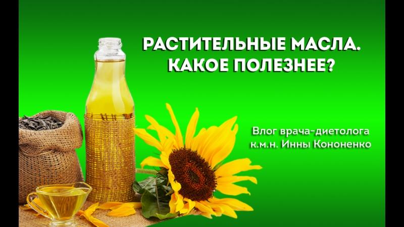 Растительные масла. Влог врача-диетолога Инны Кононенко