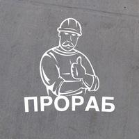 Прораб | Строительство и ремонт