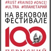 РОК НА ВЕКА - РОК ИНКУБАТОР на 100-летии ПГНИУ