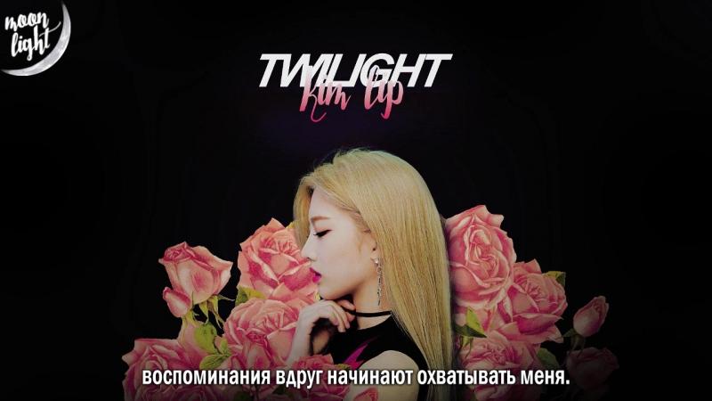 [рус.саб] Kim Lip (LOOΠΔ) - Twilight