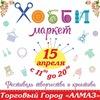 """""""ХОББИ МАРКЕТ"""" 15 апреля, """"АЛМАЗ"""" Торговый Город"""