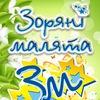 """Всеукраинский детский фестиваль """"ЗОРЯНІ МАЛЯТА""""®"""