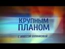 Ксения Безуглова. «Крупным планом»