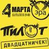 ПИЛОТ | Красноярск | 04.03.2017 | ЭРА