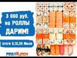 06.07.17 1000 руб. на РОЛЛЫ И СУШИ от FRESH♛ROLL